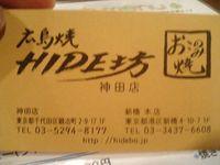 広島焼 HIDE坊 お好み焼 神田店 名刺