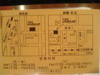 神田 広島焼 お好み焼き HIDE坊 神田店 地図
